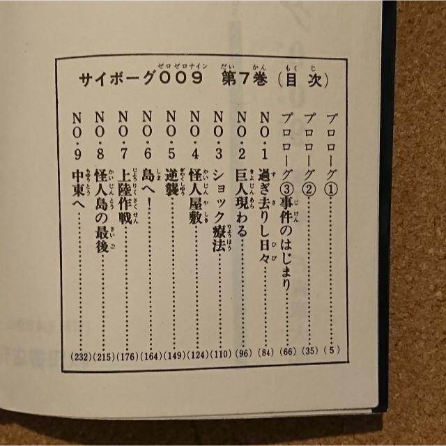 サイボーグ 009 215