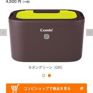 コンビ(combi)のコンビ クイックウォーマー(おしりふきウォーマー)LED(ベビーおしりふき)