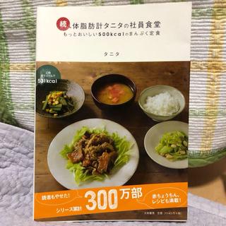 タニタ(TANITA)の体脂肪計タニタの社員食堂 続 (もっとおいしい500kcalのまんぷく定食)(住まい/暮らし/子育て)