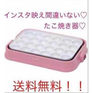 可愛いピンク♡アイリスオーヤマ たこ焼き器 セラミックコート(たこ焼き機)