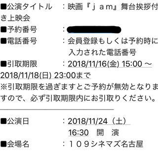 ゲキダンエグザイル(劇団EXILE)のjam 舞台挨拶(その他)