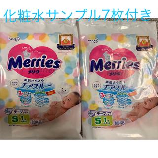 カオウ(花王)の[新品]メリーズSサイズテープ 2枚+化粧品サンプル7個(ベビー紙おむつ)