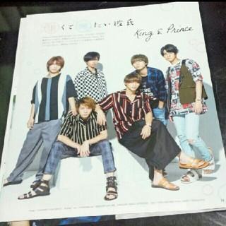ジャニーズ(Johnny's)のKing&Prince切り抜き(アイドルグッズ)