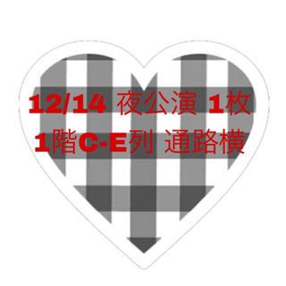ジャニアイ king&prince アイランド 帝劇 チケット(演劇)