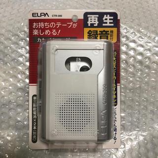 エルパ(ELPA)のエルパ カセットレコーダー 新品 即購入OK(その他)