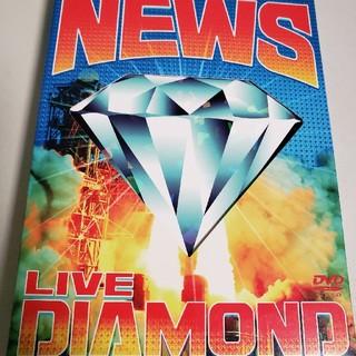 ニュース(NEWS)のNEWS LIVE  「DIAMOND」 DVD 3枚組 (ミュージック)