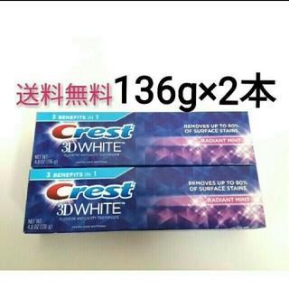クレスト(Crest)のクレスト Crest 3D white ホワイト ラディアントミント 歯磨き粉(歯磨き粉)