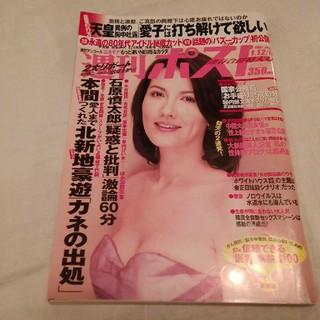 2007年の週刊ポスト(ニュース/総合)