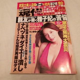 2004年の週刊現代(ニュース/総合)