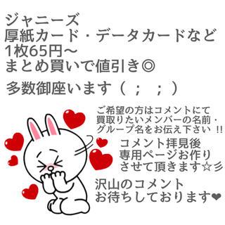 ジャニーズ(Johnny's)の厚紙カード データカード Myojo(男性アイドル)
