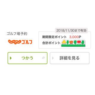 じゃらんゴルフ 3000円分 (ゴルフ)