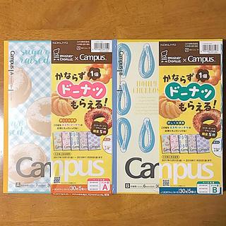 コクヨ - コクヨ キャンパスノート ドット罫A・Bよりどり8冊+ミスタードーナツ引換券2枚