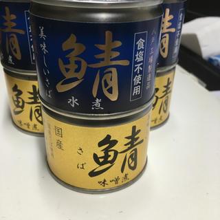 在庫切れ続出!大人気の伊藤食品の鯖缶(魚介)