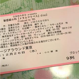 新感線 メタルマクベス disc3 1枚(演劇)