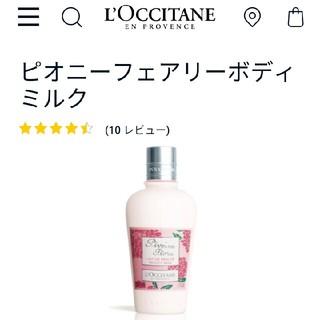 L'OCCITANE - ロクシタン ボディ乳液 ミルク