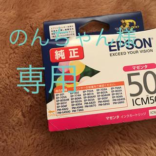 エプソン(EPSON)の専用ページ(OA機器)
