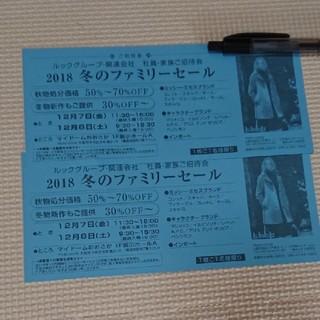 マリメッコ(marimekko)のルックファミリーセール 入場券2枚(ショッピング)