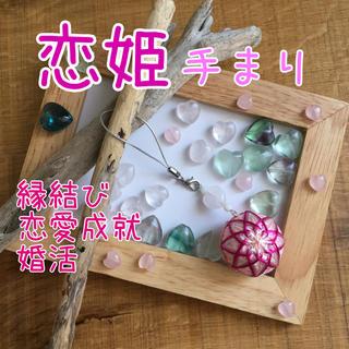 NO.123❤️恋姫手まり❤️縁結び❤️良縁❤️婚活❤️恋愛成就❤️(チャーム)