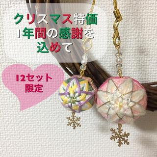 2018c-9クリスマス特価¥2160→¥1080(キーホルダー/ストラップ)