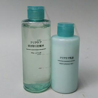 MUJI (無印良品) - 新品 無印良品 クリアケア 拭き取り化粧水&乳液
