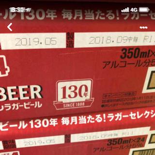 ラガー350ml2ケース(ビール)
