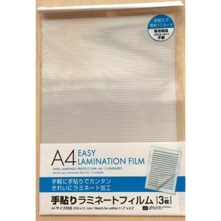 手貼りラミネートフィルム   A4   3枚入 (オフィス用品一般)