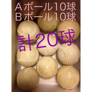 中古軟式Aボール10球、中古軟式Bボール10球(ボール)