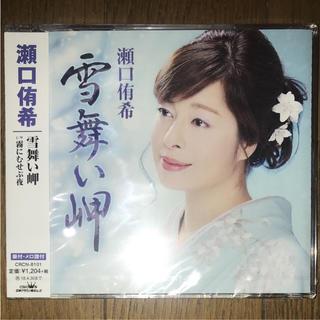 雪舞い岬 瀬口侑希 (新品・未開封)(演歌)