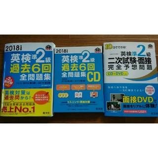 最新版 英検準2級過去6回全問題集+CD+2次試験問題集