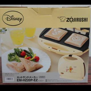 ゾウジルシ(象印)の象印 ホットサンドメーカー 2枚焼き EM-HR20P-EZ (サンドメーカー)
