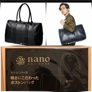 ナノユニバース(nano・universe)のナノ・ユニバース 軽さにこだわったボストンバッグ 付録 新品未開封(ボストンバッグ)