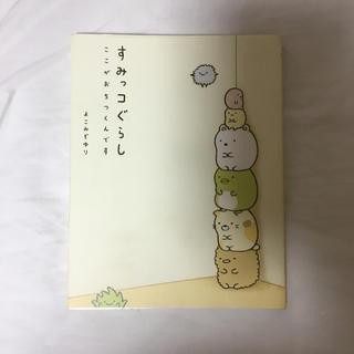 すみっコぐらし 四コマ漫画(4コマ漫画)