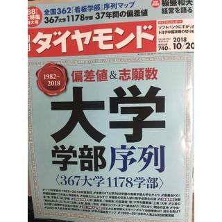 週刊ダイヤモンド 2018年10月20日号 即購入可(ニュース/総合)