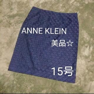 アンクライン(ANNE KLEIN)の『ANNE KLEIN』スカート 15号大きいサイズ(ひざ丈スカート)