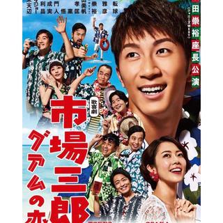 市場三郎 12/9②(演劇)