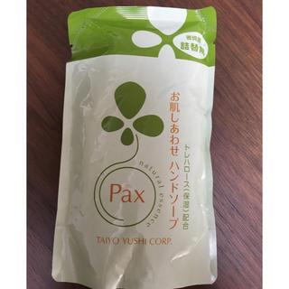 パックスナチュロン(パックスナチュロン)のパックス ハンドソープ 新品(ボディソープ / 石鹸)