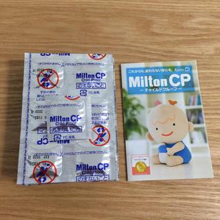 ミントン(MINTON)のミルトン錠 37錠(食器/哺乳ビン用洗剤)