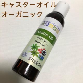【キャスターオイル オーガニック】ひまし油(ボディオイル)