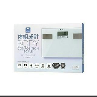 体重計 新品  ヘルスメーター 体組成計 体脂肪計 新品(体重計/体脂肪計)