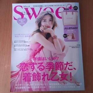 タカラジマシャ(宝島社)のスイートsweet 12月号  雑誌のみ(ファッション)