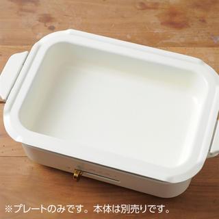 イデアインターナショナル(I.D.E.A international)のブルーノ セラミックコート鍋(ホットプレート)