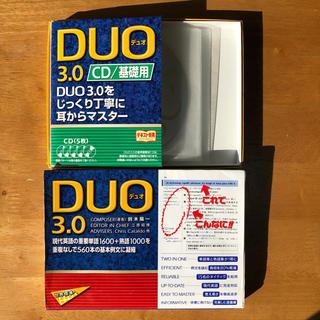 ガッケン(学研)のDUO 3.0 CDのみ 注意 本なし(参考書)