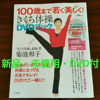 タカラジマシャ(宝島社)のきくち体操 DVD ブック(健康/医学)