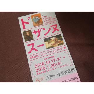 1枚分◆フィリップス・コレクション展 全員巨匠◆ポイント消化(美術館/博物館)