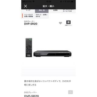 ソニー(SONY)のSONY CD/DVDプレーヤー(DVDプレーヤー)