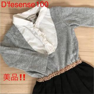 ディーフェセンス(D.fesense)のD'fesense 重ね着風ドッキングワンピース(ワンピース)