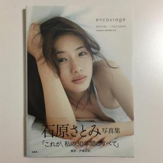 タカラジマシャ(宝島社)の【美品】石原さとみ 写真集(女性タレント)