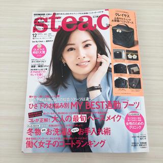 タカラジマシャ(宝島社)の本誌のみ★ステディ12月号★steady12月ごろに(ファッション)