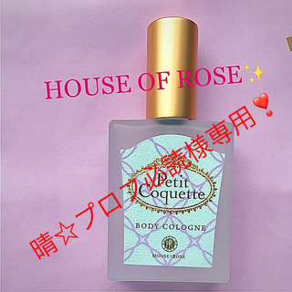 ハウスオブローゼ(HOUSE OF ROSE)のプティコケット✨ボディコロン 25mL(香水(女性用))