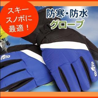 スキースノボに_!防寒・防水グローブ ブルー(t4_bu)(手袋)